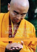 Превращая заблуждение в ясность. Руководство по основополагающим практикам тибетского буддизма. Йонге Мингьюр Ринпоче
