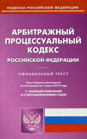 АПК РФ (по сост. на 01.03.2019 г.)