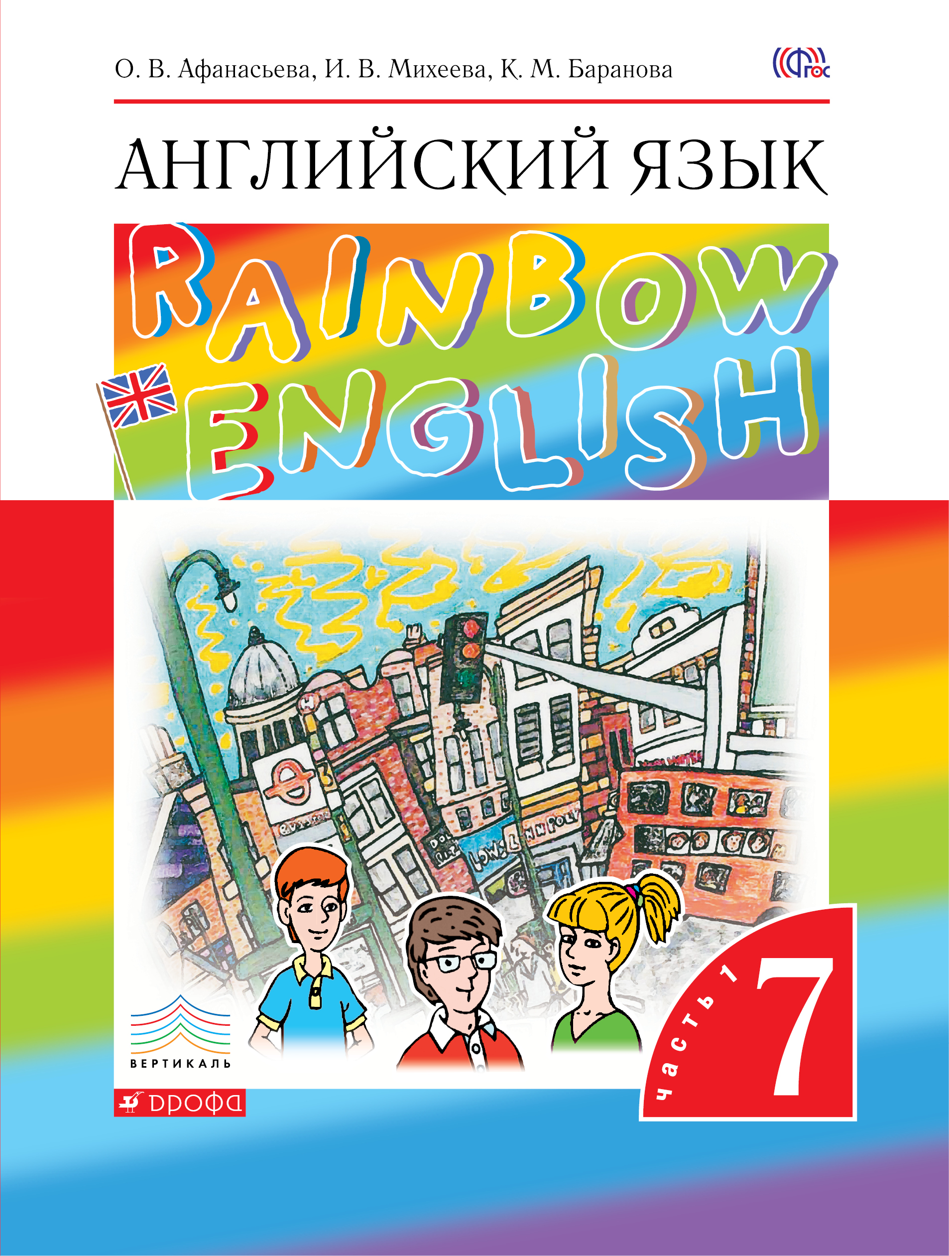 Гдз для книги э.с дудорова practical course of conversation english