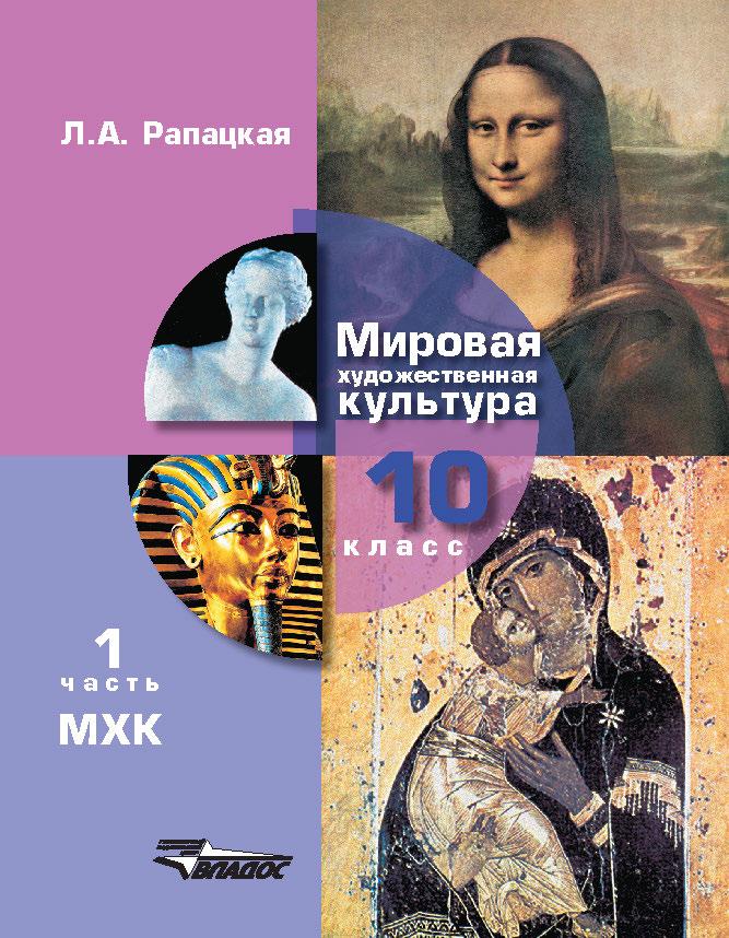 Мировая худож. культура 10кл [Учебник] (ч1)