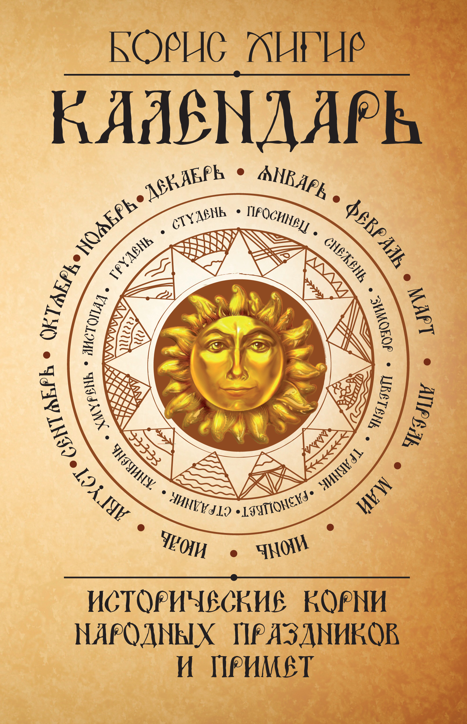 Календарь. Исторические корни народных праздников и примет. 2-е изд