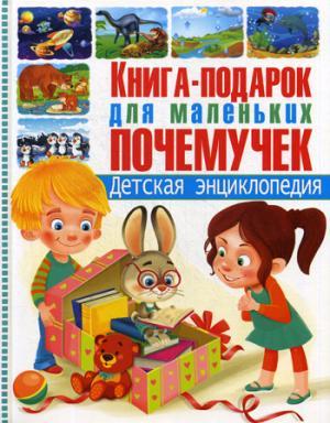 Книга-подарок для маленьких почемучек. Детская энциклопедия. Скиба Т.В.