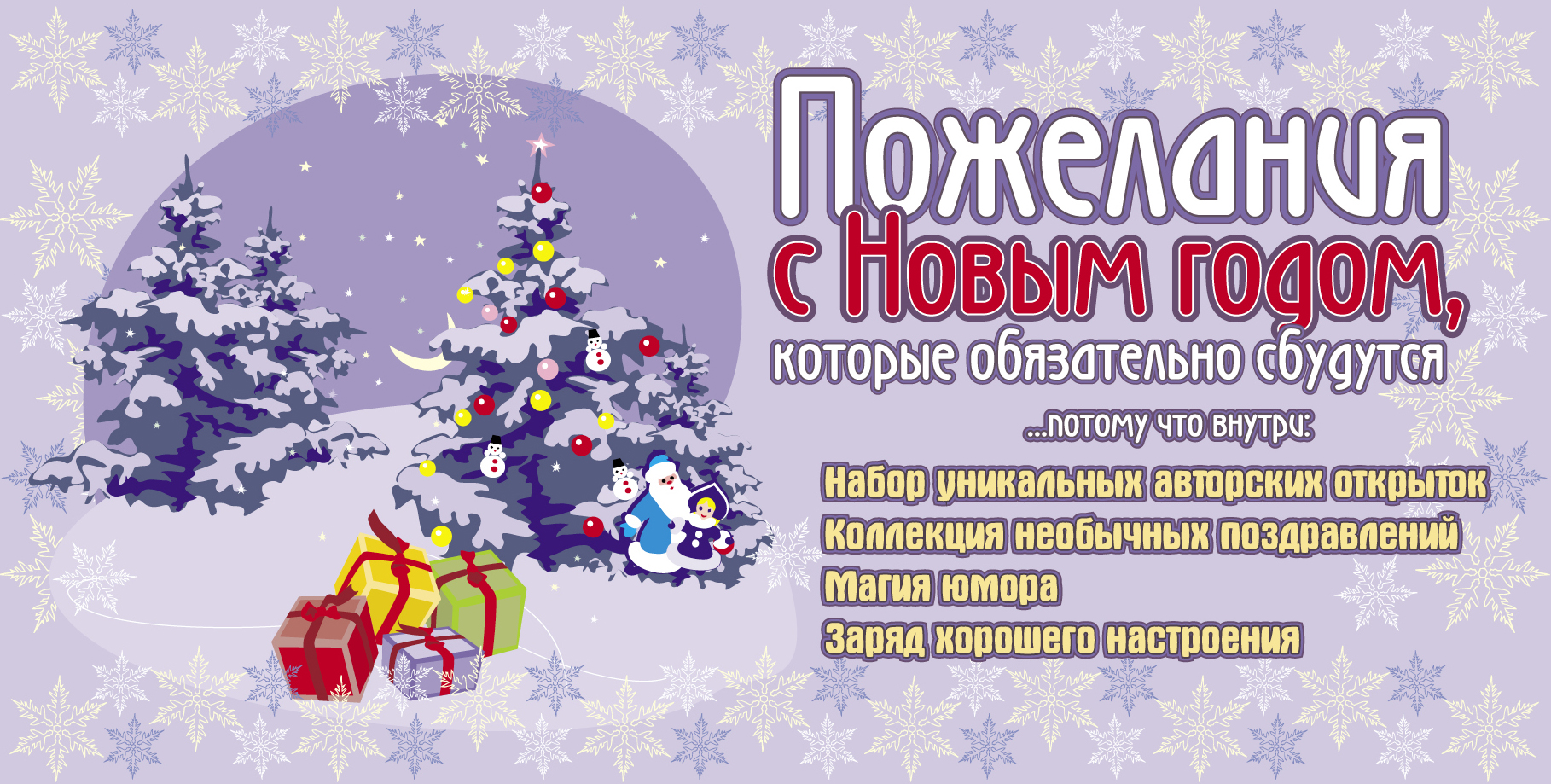 Пожелания с Новым годом, которые обязательно сбудутся
