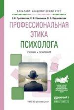 Профессиональная этика психолога. Учебник и практикум для академического бакалавриата
