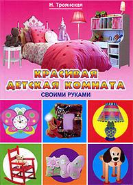 Красивая детская комната своими руками. Троянская Н.А.