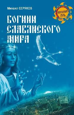 Богини славянского мира