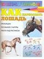 Язык лошадей. Образ жизни, поведение, формы общени
