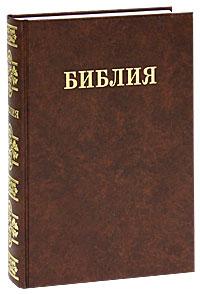 Библия Семейная.Изд.Библия для всех