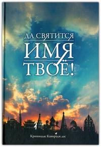 Да святится имя Твое (2-изд)