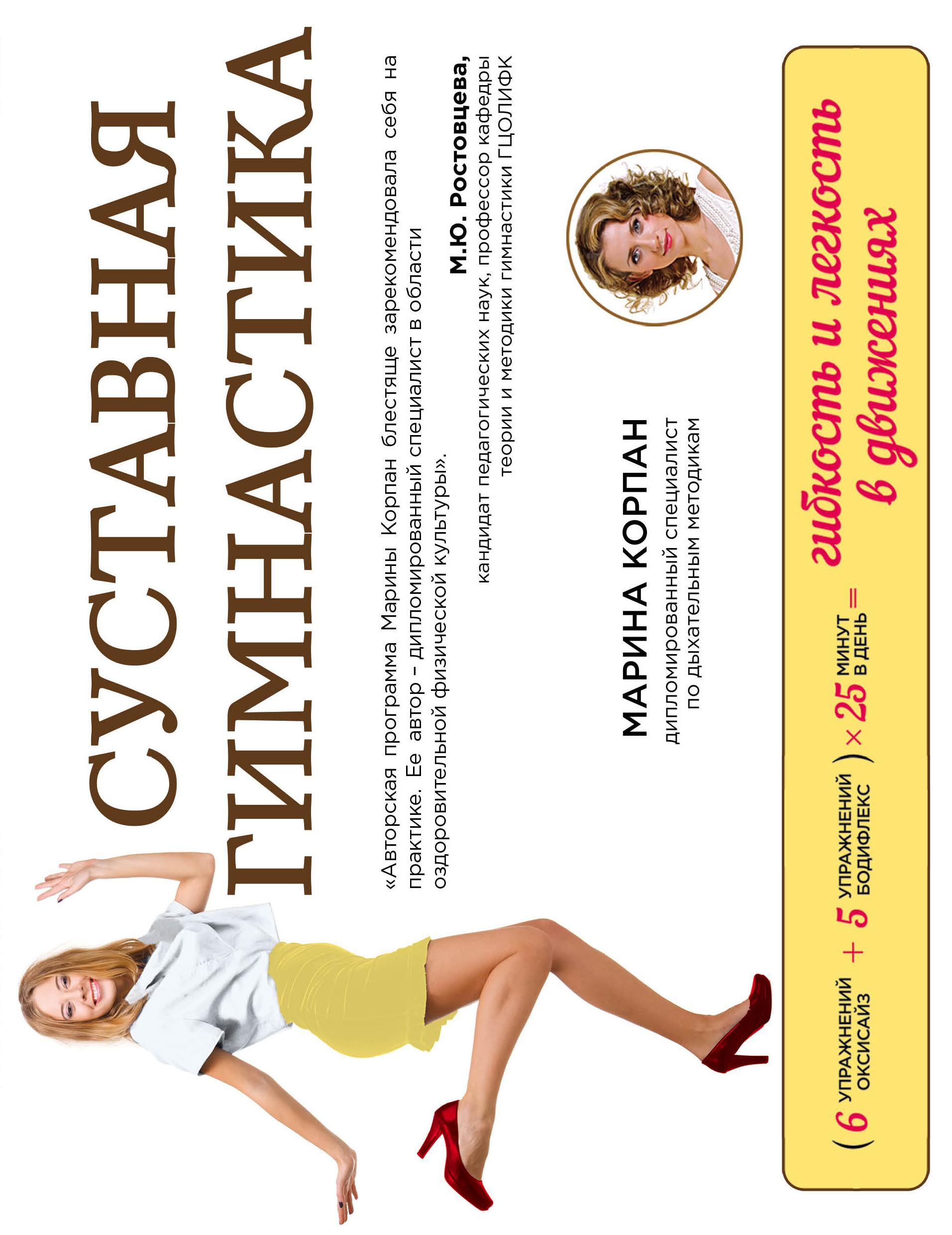 Суставная гимнастика: стройная фигура, осанка, походка