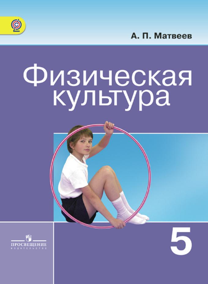 Матвеев Физическая культура 5 кл. Учебник ФГОС/41689