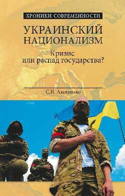 ХС Украинский национализм. Кризис или распад государства? (12+)