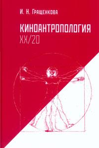 Киноантропология ХХ/20