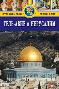 Тель-Авив и Иерусалим: Путеводитель