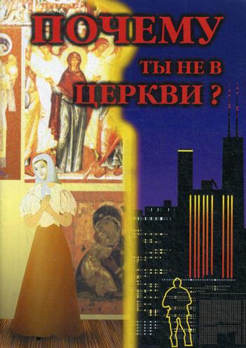 Почему ты не в Церкви?. Архимандрит Харлампий Василопулос