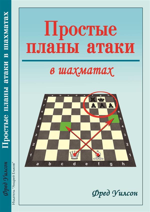 Простые планы атаки в шахматах