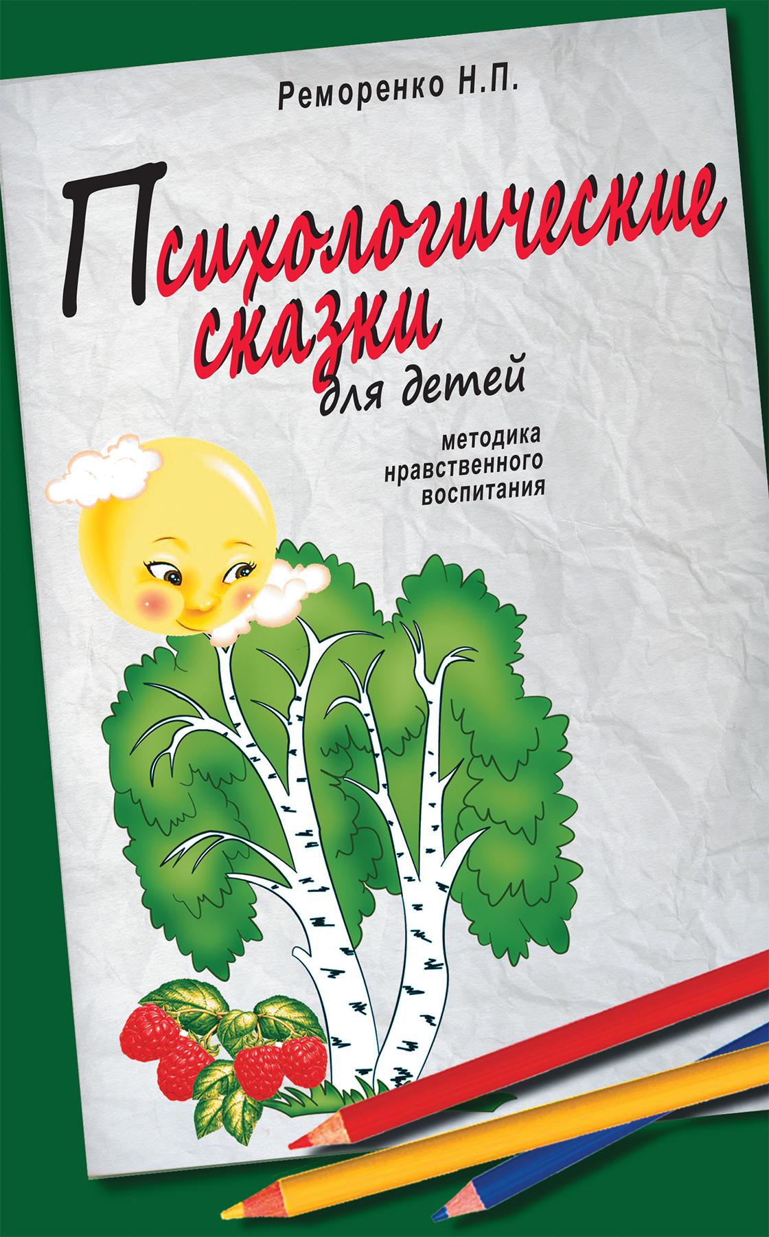 Психологические сказки для детей. 2-е изд. Методика нравственного воспитания