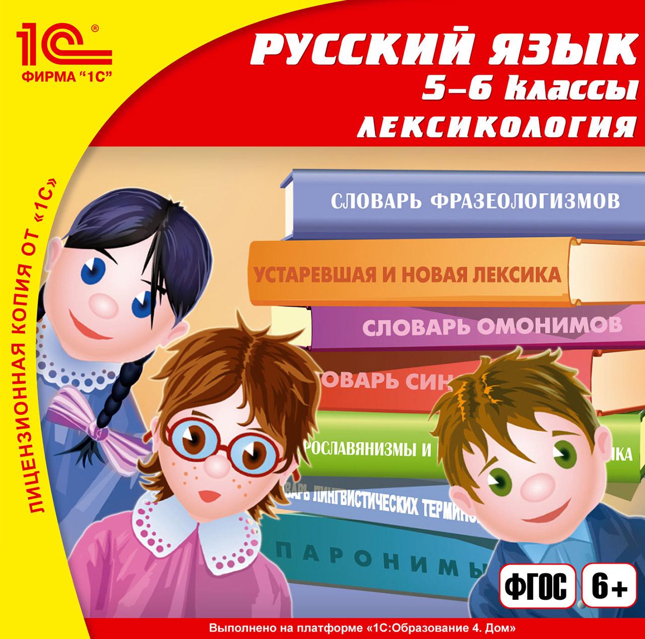 CD-ROM 1С:ШКОЛА РУССКИЙ ЯЗЫК 5-6 КЛАСС МОРФОЛОГИЯ СКАЧАТЬ БЕСПЛАТНО