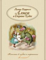 Классика в словах и картинках. Алиса в стране чудес. Льюис Кэрролл.