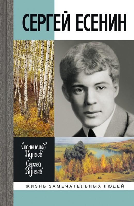 Сергей Есенин (8-е изд.)