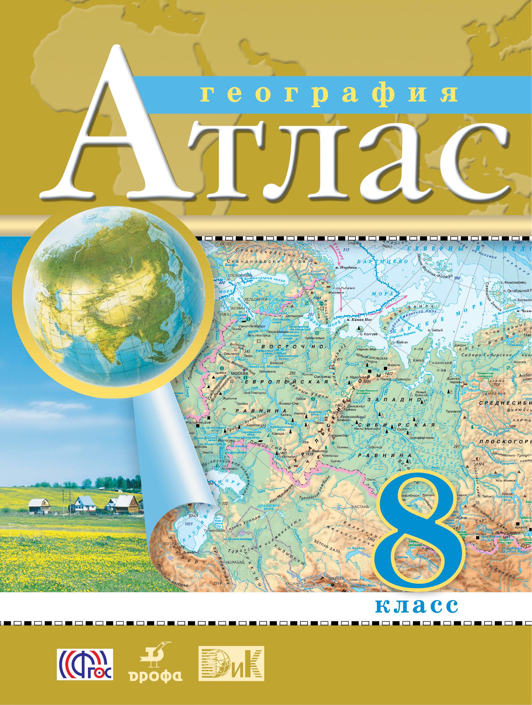 Атлас: География 8кл ФГОС