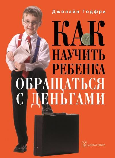 Добрая книга. Как научить ребенка обращаться с деньгами