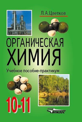 Органическая химия 10-11кл [Учебник]