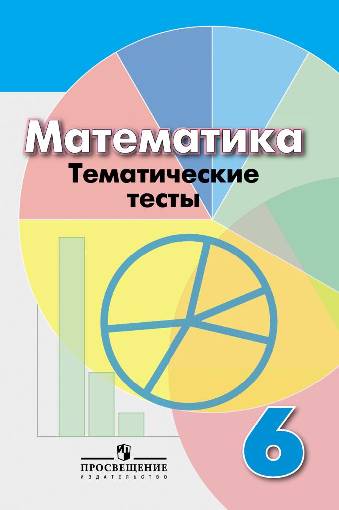 Математика 6кл [Темат. тесты] к уч. Дорофеева