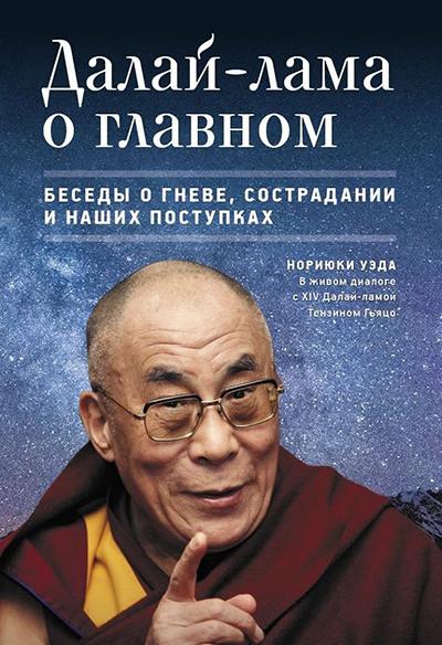 Далай-лама о главном.Беседы о гневе,сострадании и наших поступках
