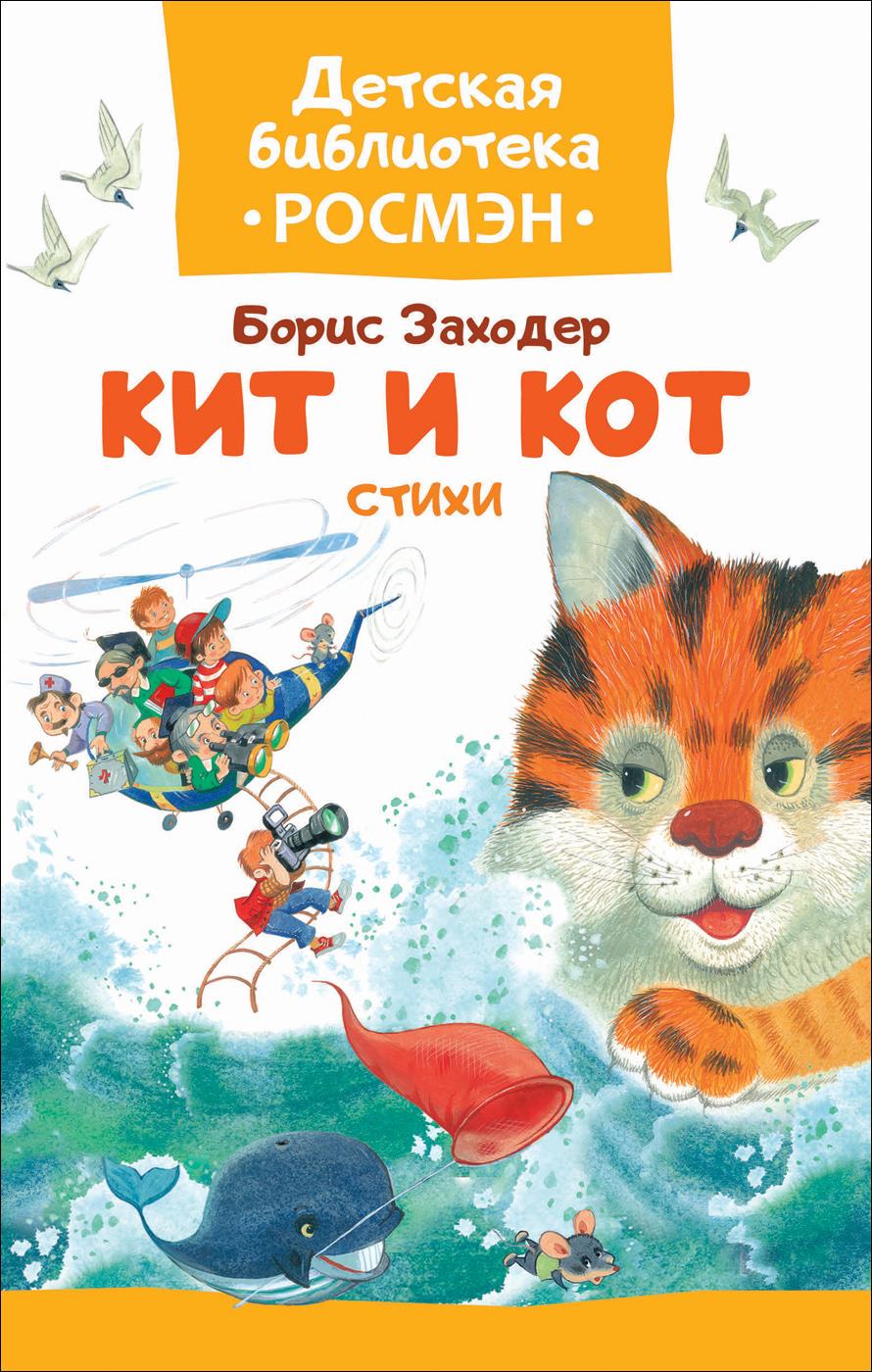 Заходер Б. Кит и кот. Стихи (ДБ РОСМЭН)