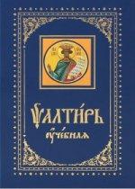 Псалтирь Учебная с параллельным переводом на русский язык, с кратким толкование псалмов