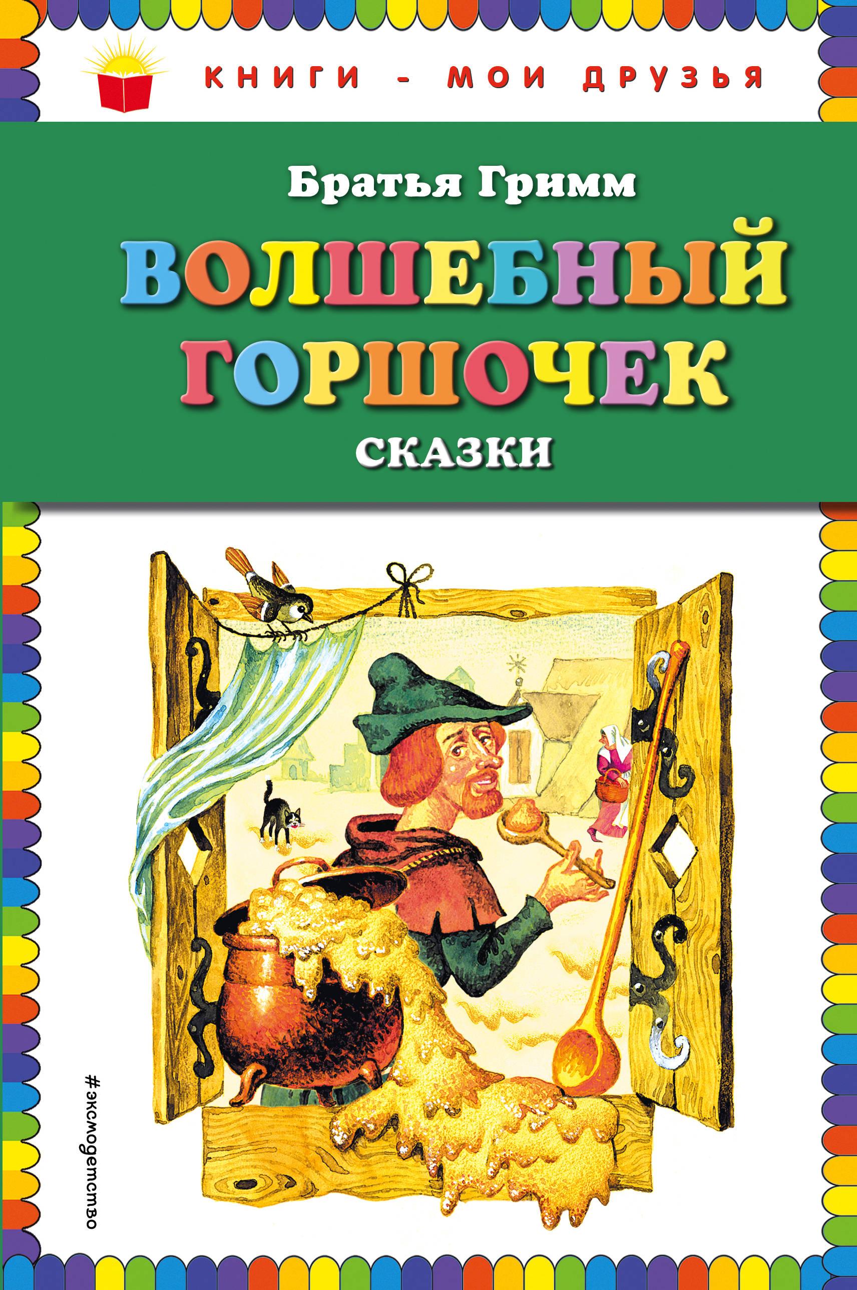 Волшебный горшочек: сказки (ил. И. Егунова)
