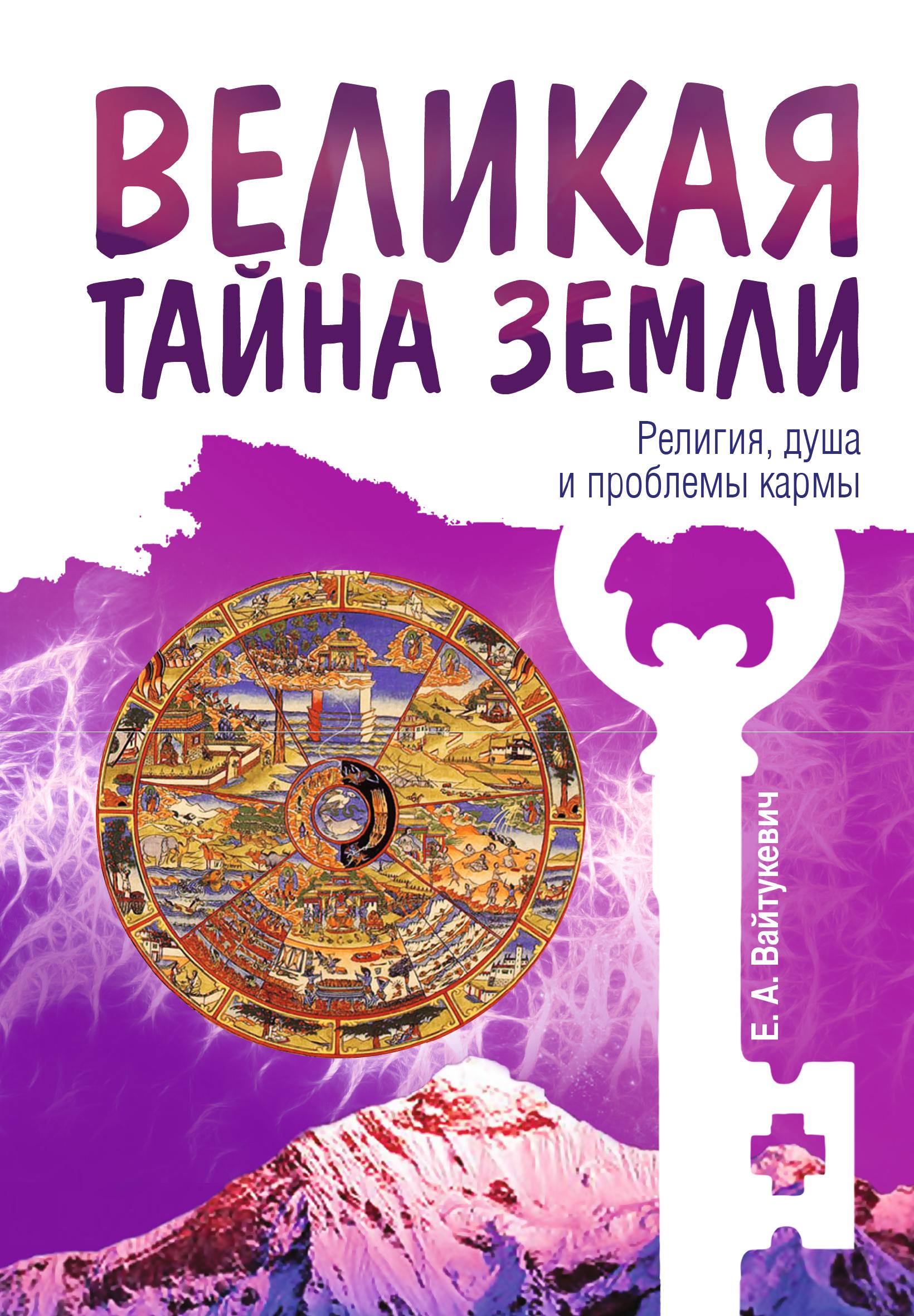 Великая тайна Земли. Религия, душа и проблемы кармы. 2-е изд.