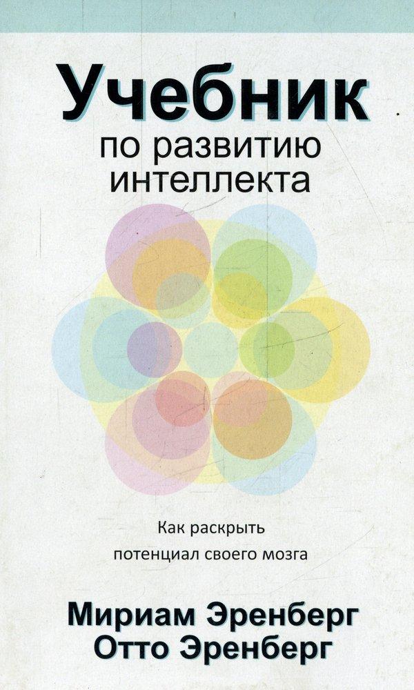 Учебник по развитию интеллекта