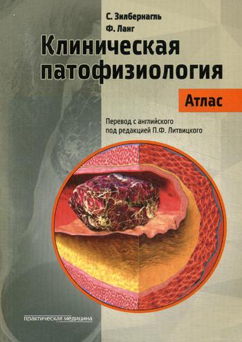 Клиническая патофизиология. Атлас. Учебное пособие