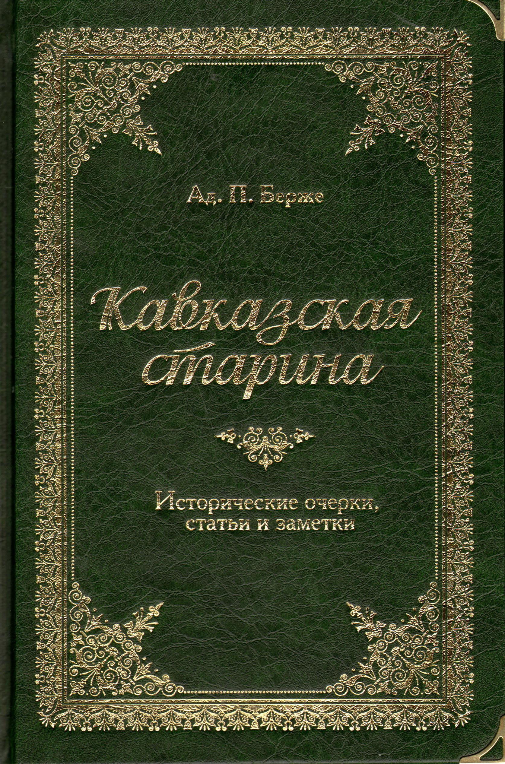 Кавказская старина с зол.обр.