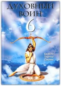 Духовный воин 6: поиски мирного решения проблем фанатизма, терроризма и воин 2-е изд