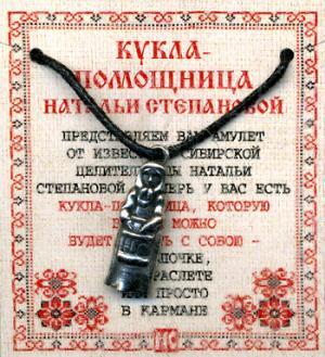 Амулет Куколка-помощница Натальи Степановой (пакет)