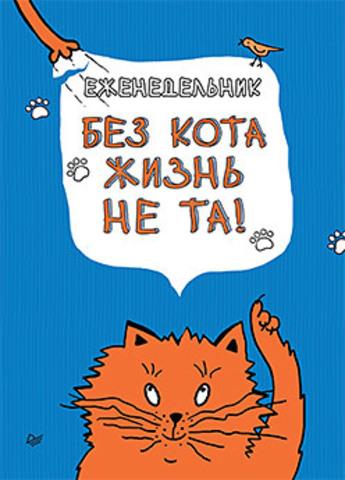 Еженедельник. Без кота жизнь не та!