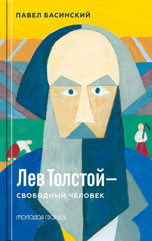 Лев Толстой- свободный человек
