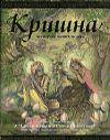 Кришна - Верховная Личность Бога. Подарочное издание