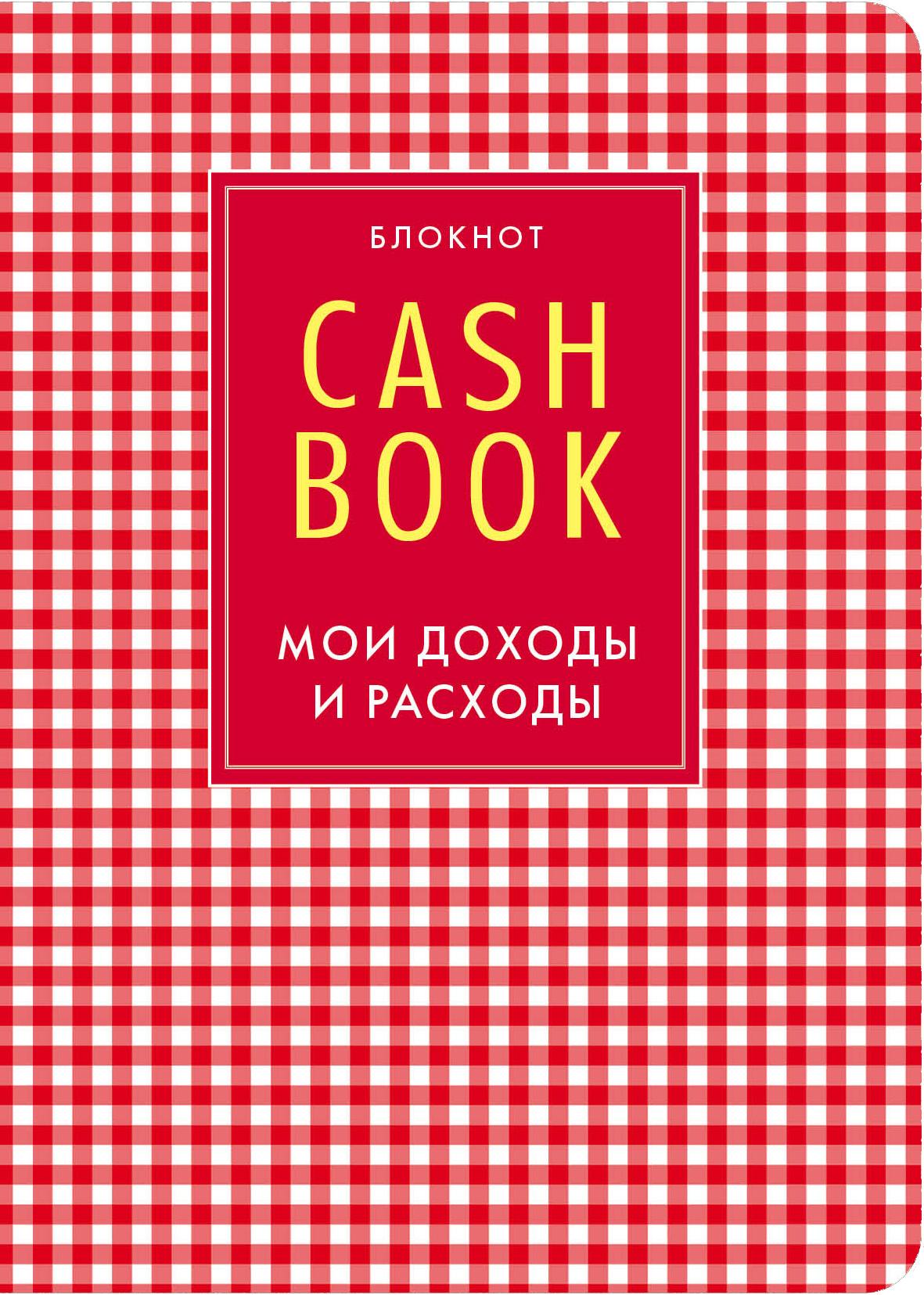 CashBook. Мои доходы и расходы. 4-е издание, 2-е оформление