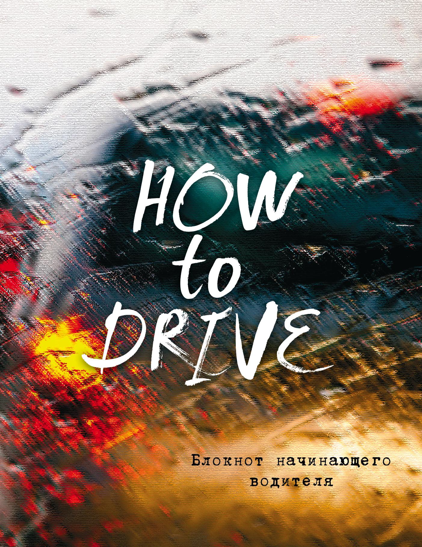 Блокнот начинающего водителя (How to drive)