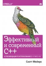 Эффективный и современный С++: 42 рекомендации по использованию C++11 и C++14. Скотт Мейерс