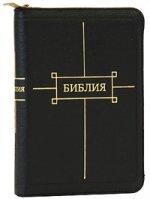 Библия (1103)047ZTIFIB(черн)кож.на молнии+кнопка