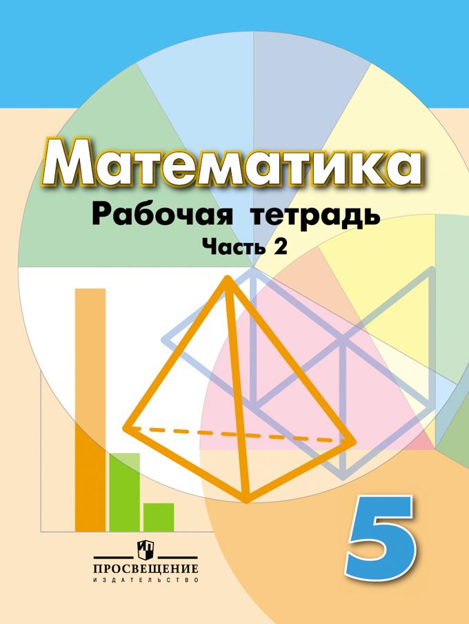 Математика 5кл ч2 [Рабочая тетрадь]