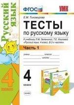 УМК Рус. яз. 4кл Зеленина [Тесты ч1] Нов.учебник