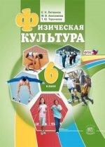 Физическая культура 6кл [Учебник]