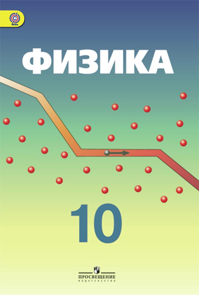 Физика 10кл [Учебник] углубл.ур.,под ред. Пинского