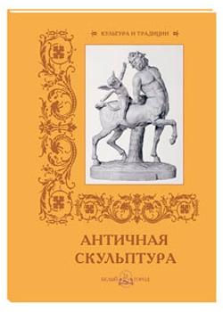 Античная скульптура